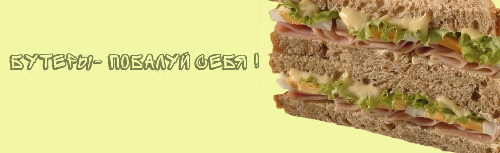 Сочные сэндвичи оптом | CITY FOOD